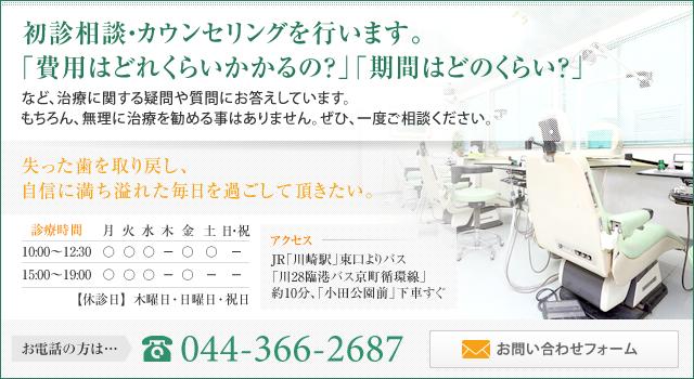 遠藤歯科医院 診療時間 10:00~12:30 15:00~19:30 【休診日】木曜日・日曜日・祝日 お電話の方は…044-366-2687 お問い合わせフォーム