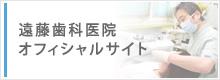 遠藤歯科医院 オフィシャルサイト